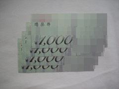 Dsc02488a