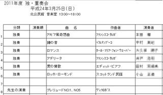 Dokusoukai2012_2