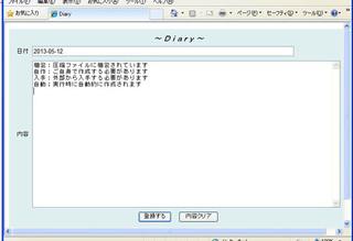 Webdiary01_2