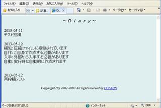 Webdiary03_2