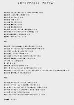 Seigaku201501