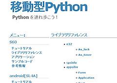Python_unoji