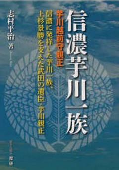 Simuraimokawa