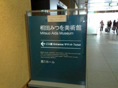 東京国際フォーラムの広場は大賑わい