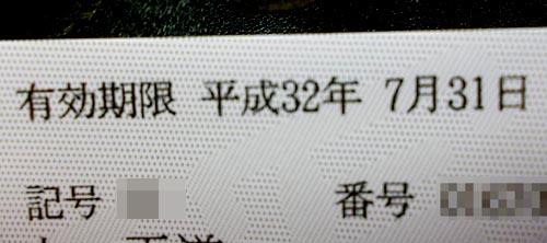 平成34年は令和何年?